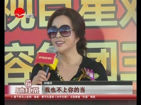 刘晓庆Liu Xiaoqing闭口不谈家庭 常被骂整形不想解释