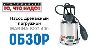 Насос дренажный погружной MARINA SXG 400 - насосы для воды купить насос Марина в Москве(Строймаркет