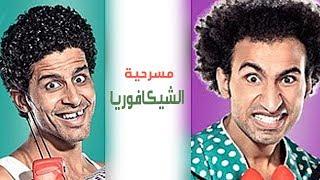 Masrah Masr ( El shikaforya) | مسرح مصر - مسرحية الشيكافوريا