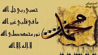 Hasbi Rabbi Jallallah   Studio Version   By Muhammad Rafique Raza Qadri Razvi