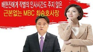 17년12월10일배현진 쫓아낸 근본없는 MBC 최승호