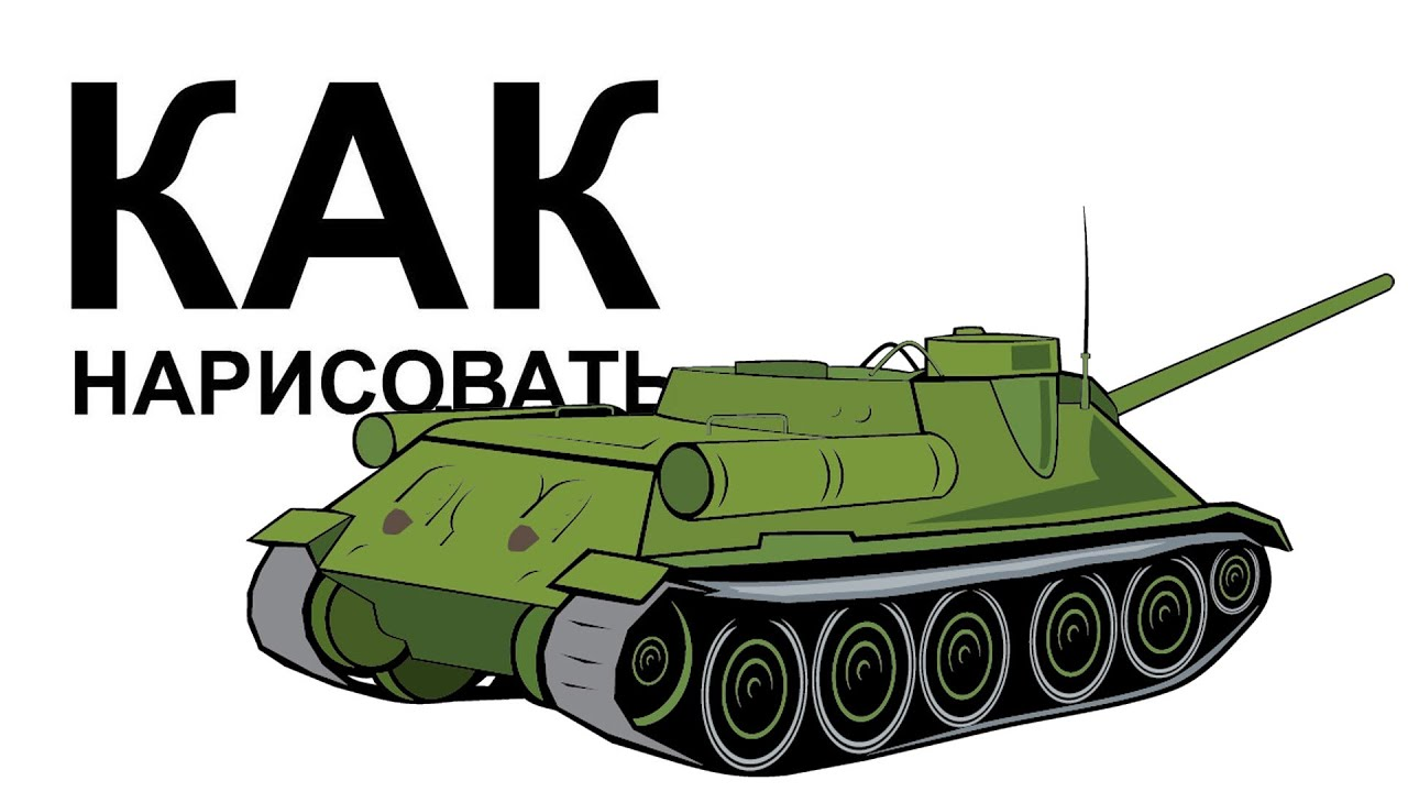 Картинки танки. КАК НАРИСОВАТЬ ТАНК карандашом - YouTube
