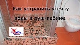 Что делать когда вокруг душевой кабины  вода вытекает.(, 2016-07-29T17:05:17.000Z)