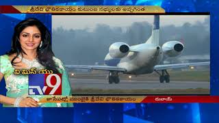 Live Update : Sridevi's body being flown to Mumbai from Dubai in special aircraft - TV9 thumbnail