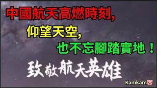 中國航天高燃時刻,仰望天空,也不忘腳踏實地. 世界航天日, 向航天員致敬. | kamkam豬