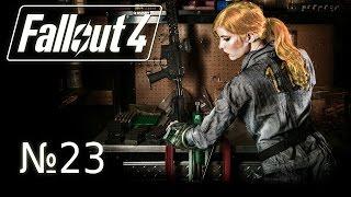 Прохождение Fallout 4 Выживание 23 Новый детектив
