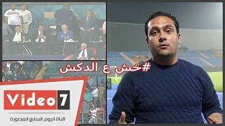 الدكش يكشف سبب رقص هاني زادة فى لقاء ديتشا ورد فعل مرتضى منصور