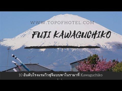 10 อันดับ โรงแรมวิวภูเขาไฟฟูจิแบบพาโนรามา ริมทะเลสาบคาวากูจิโกะ (Kawaguchiko Lake)