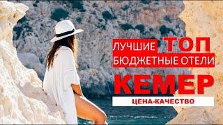 КЕМЕР ЛУЧШИЕ БЮДЖЕТНЫЕ ОТЕЛИ BEST HOTELS KEMER besten Budget Hotels KEMER