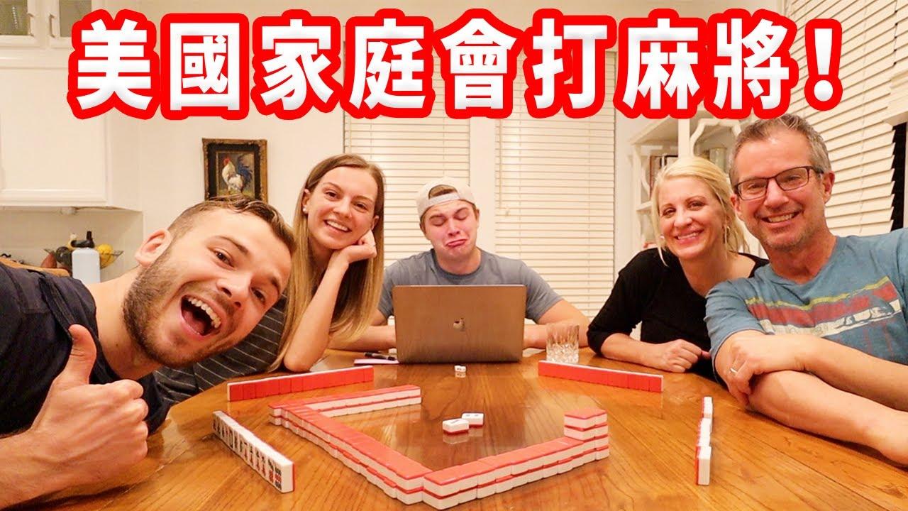 【美國家庭的一天】一餐外送超貴!打網球、遛狗、玩桌遊|美國VLOG