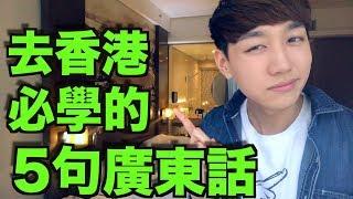 去香港必學的5句廣東話!