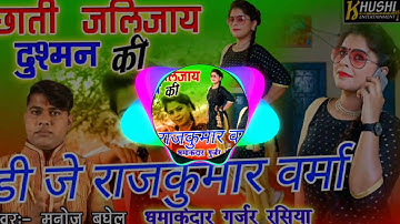 Eso Sent Lagaiyo Mere Raja Chhati Jal Jay Dushman Ki Dj Remix Y Dj Rajkumar Verma