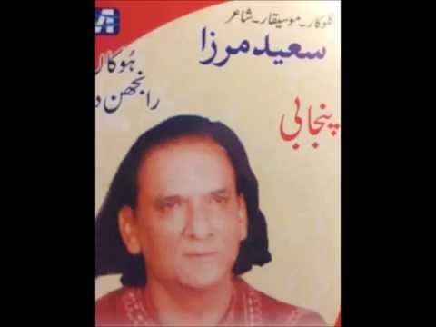 Punjabi Songs of Saeed Mirza   Album One  08  Tary Nynan Wichon Duldi Sharab
