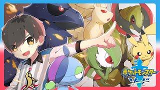 【ポケモンソード】全力で楽しむポケモン最新作 最終日