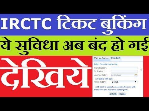IRCTC Railway Ticket Booking Latest Updates 2018