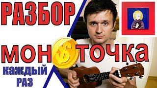 Монеточка - Каждый раз на укулеле | разбор by KLIPIN