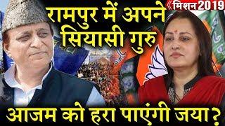 क्या रामपुर में आजम खान के सामने कितनी आसान हैं जया प्रदा की राहें ? INDIA NEWS VIRAL