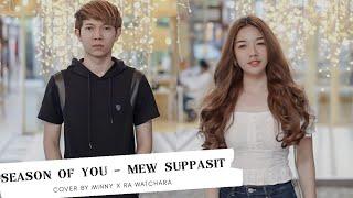 Download lagu Season of You (ทุกฤดู) - Mew Suppasit (Cover) Minny X Ra Watchara