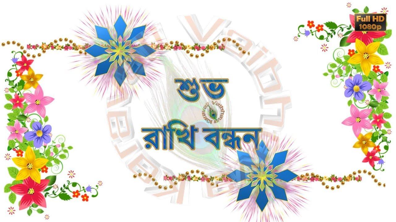 Happy Raksha Bandhan Wishes In Bengalianimatedgreetingswhatsapp