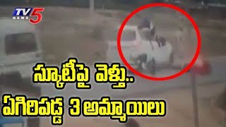 CCTV Visuals : 3 Girls on Scooty Flung in air After Colliding with Car | TV5 News