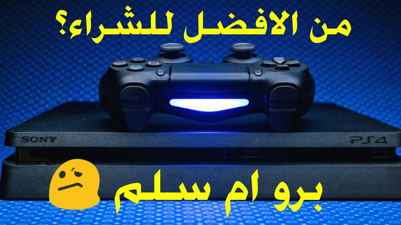 ماهو الفرق بين (PS4 سلم) و (PS4برو) ؟و ايهما افضل؟