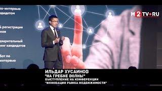 Сучасне керівництво агентством нерухомості. ''На гребені хвилі''. Ільдар Хусаїнов.