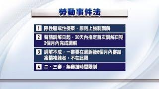 勞動事件法三讀通過 將設勞動法庭 20181110 公視中晝新聞