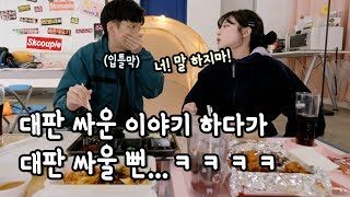 (ENG) I almost broke up over a glass of pineappleade....LOL [S.K.Couple]