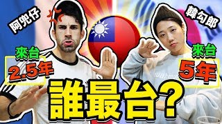 誰才能成為道地的台灣人?! ????????????法國男孩VS韓國女孩!????????????????????