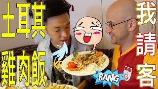 【口袋名單系列】土耳其美食(Ft . 香蕉????)Turkish food in Taiwan (Türkçe Altyazı)
