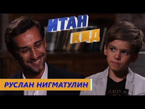 Руслан Нигматуллин /