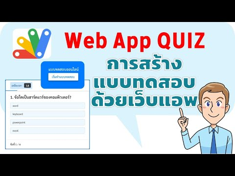 Quiz Web App การสร้างแบบทดสอบด้วยเว็บแอพ