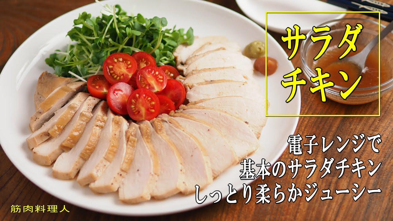 基本のサラダチキン、身近な調味料と電子レンジで簡単美味しいレシピ