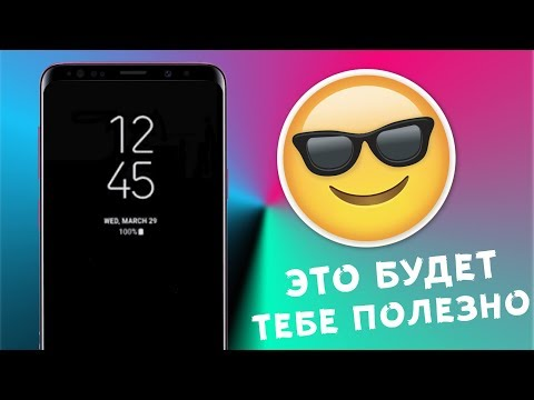 🤫 Как включить Always On Display на Samsung