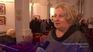 Вернисаж народных умельцев – в Пинском концертном зале