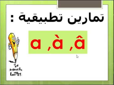 تعلم اللغة الفرنسية من الصفر: 56 تمارين حول Exercices : a - à-â