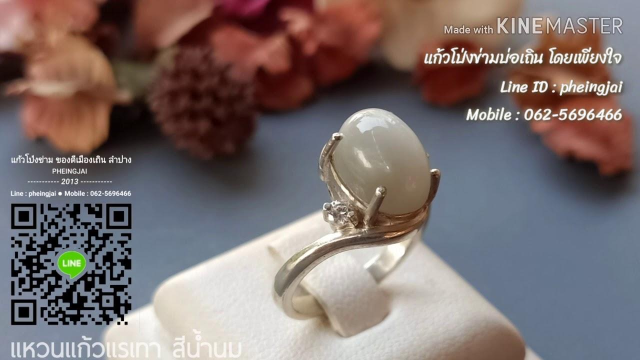 Download แก้วโป่งข่ามบ่อเถิน clip15/2562 แหวนหญิงแก้วแรสีน้ำนม