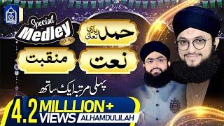 Special Medley of Hamd, Naat & Manqabat Hafiz Tahir Qadri Rabi Ul Awal Naat 2019