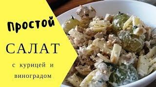 Как приготовить салат с виноградом и курицей