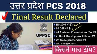 UPPSC PCS 2018 Final Result Declared