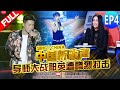 【选手片段】杨美娜《倔强》《中国新歌声》第13期 SING!CHINA EP.13 20161007 [浙江卫视官方超清1080P]