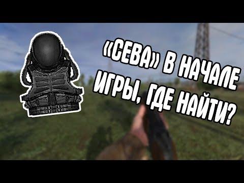 СЕВА В НАЧАЛЕ ИГРЫ В STALKER CALL OF CHERNOBYL