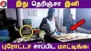இது தெரிஞ்சா இனி புரோட்டா சாப்பிட மாட்டிங்க! | Tamil Health Tips | Latest News | Tamil Seithigal