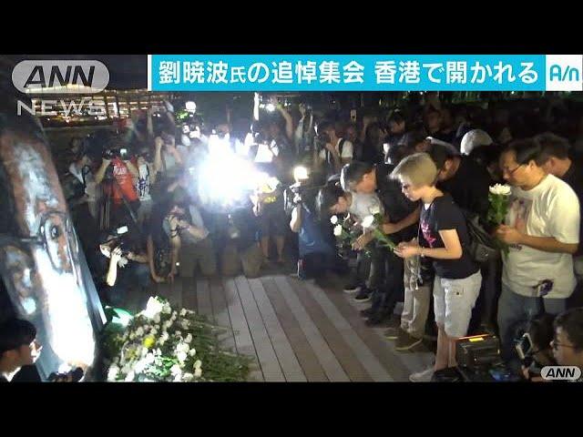 劉暁波氏の追悼集会に参加者-彼の考えは永遠に-17-07-20