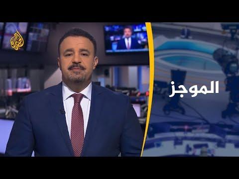 موجز الأخبار - العاشرة مساء (2019/12/6)  - نشر قبل 3 ساعة