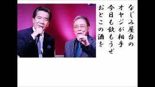 北島三郎55周年記念デュエット曲集より。その7。月刊カラオケファン7月...