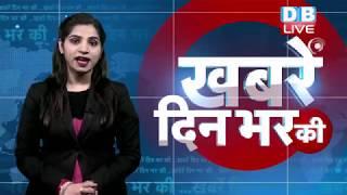 31 March 2019  दिनभर की बड़ी ख़बरें   Today's News Bulletin   Hindi News India  Top News   #DBLIVE