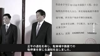 政治局常務委員が集結で上海大混乱に20171105