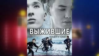 NINETY ONE - КИНО Қызық TIMES