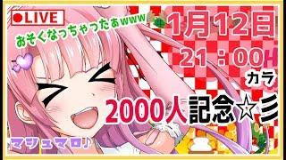 [LIVE] 【LIVE】うさみみの記念枠!2000人ありがとー!!(๑╹ᆺ╹)ノ♡【雑談】